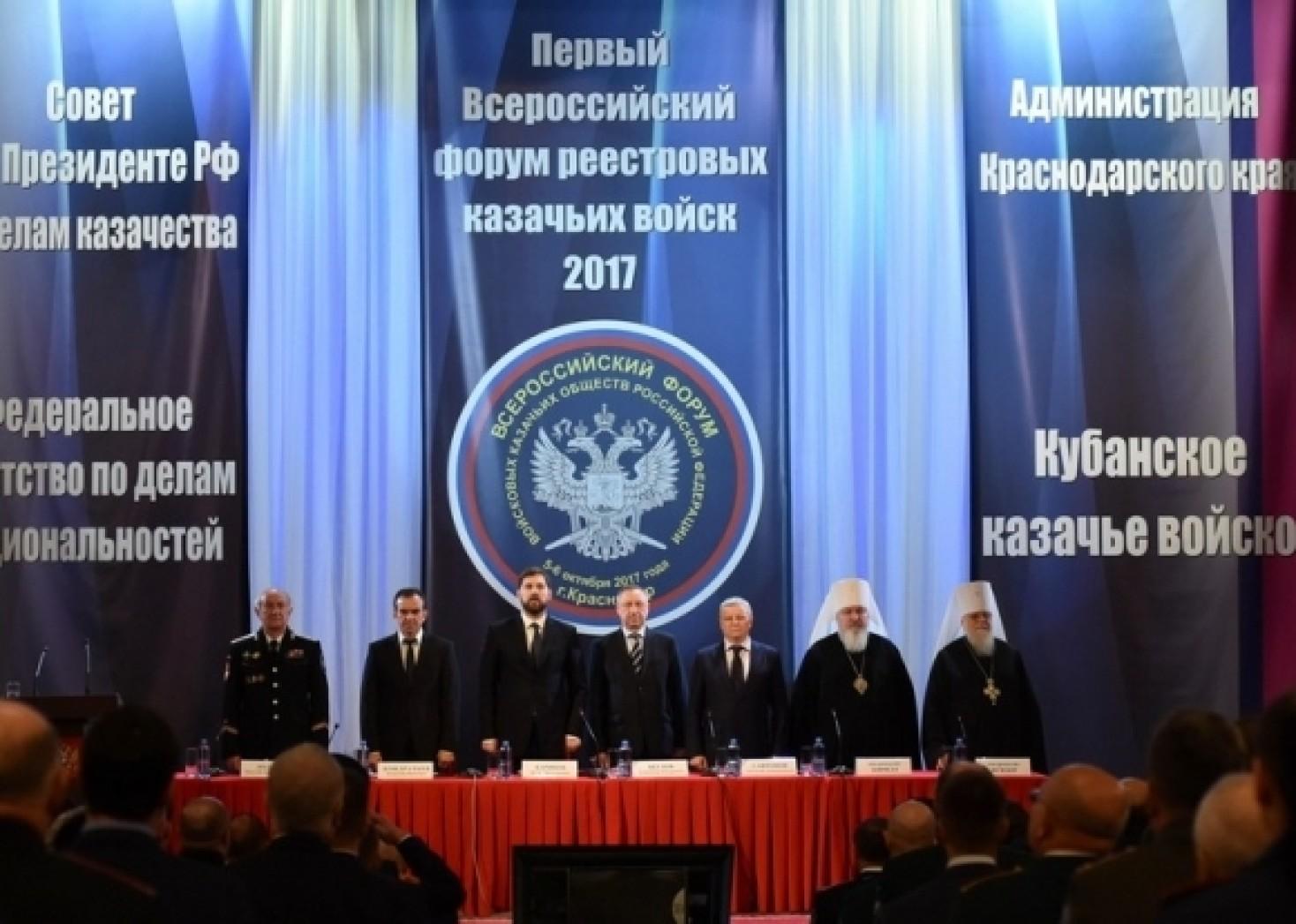 Новый закон о казачестве 2017 года