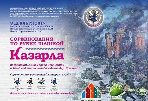 В День Героев Отечества в Подмосковье пройдут соревнования по рубке шашкой