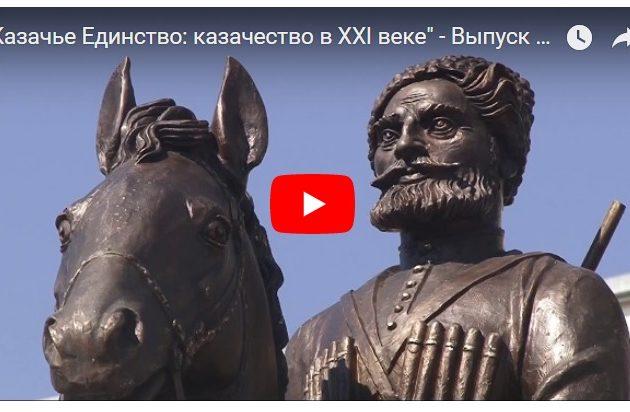 «Казачье Единство: казачество в XXI веке» — Выпуск 11