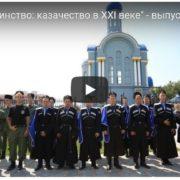 «Казачье Единство: казачество в XXI веке» — выпуск 14