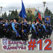 «Казачье Единство: казачество в XXI веке» — выпуск 12