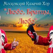 Фестиваль-конкурс соберет казаков в Московской области