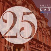 Празднование юбилея Казачьего театра обещает быть масштабным и интересным