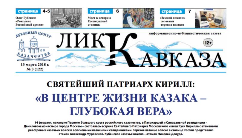 Вышел в свет новый выпуск газеты «Лик Кавказа»