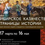 В Тобольске открылась выставка предметов быта и искусства сибирских казаков.