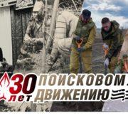К празднованию 30-летия поискового движения России подключился Ставропольский край