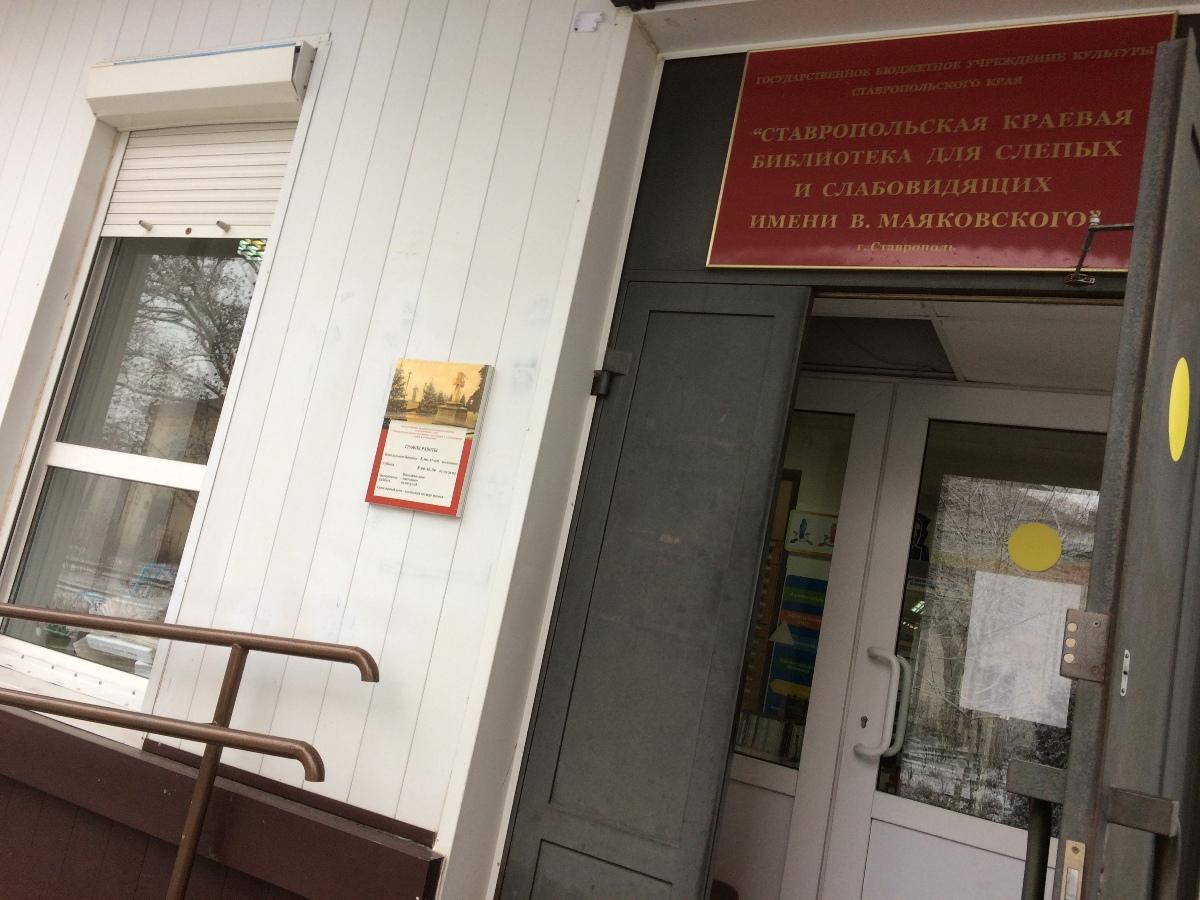 Ставропольская краевая библиотека для слепых и слабовидящих имени В. Маяковского