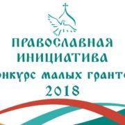 Стартовал конкурс малых грантов «Православная инициатива»