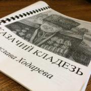 Откуда взялся «Казачий кладезь» Витислава Ходарева