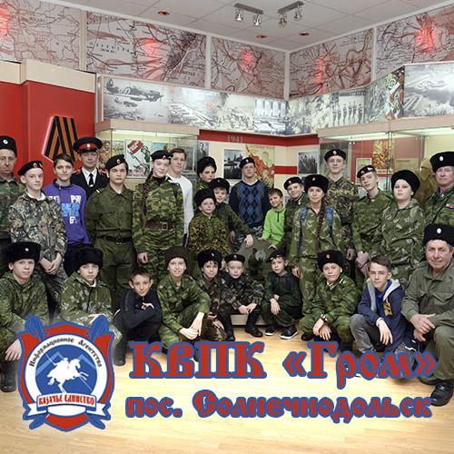 Казачий военно-патриотический клуб «Гром» пос. Солнечнодольск