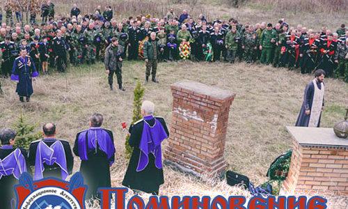 Поминовения Терских казаков в Беслане
