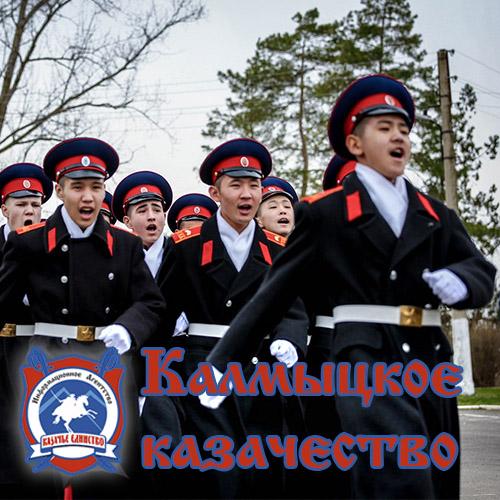 Калмыцкие казаки: вчера и сегодня