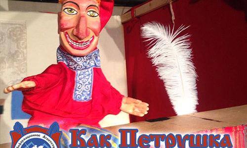 Кукольный театр и казачью культуру совместили в Ставрополе