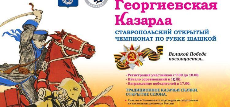 В чемпионате по рубке шашкой «Георгиевскаяказарла» впервые примут участие девушки