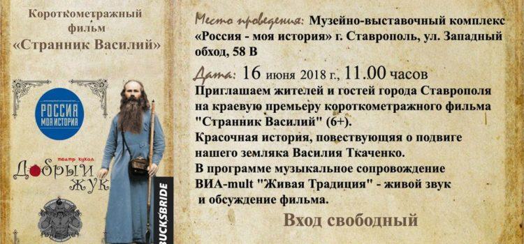 Премьера короткометражного фильма о духовном подвиге пройдет в Ставрополе