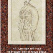 В Минеральных водах казаки установят памятный барельеф императору Николаю II
