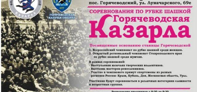 Рубка шашкой и «Битва хоров» в честь станицы Горячеврдской