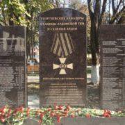 В городе Ардон открыт мемориал Георгиевским кавалерам