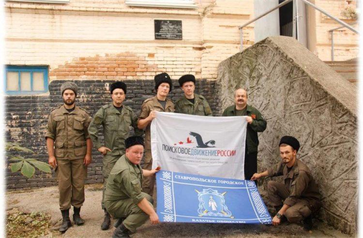 Казачий поисковый отряд «Ставр» расскажет о двух экспедициях