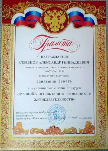 Казак из Кисловодска признан лучшим в городе учителем ОБЖ