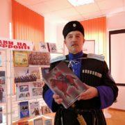Ипатовские казаки восстановили сожженный фашистами сборник рассказов военных корреспондентов