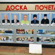 Атаман Ставрополя – на доске почета Октябрьского района