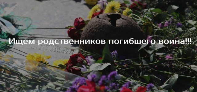 Ставропольские поисковики ищут родственников пропавшего в годы войны солдата Ивана Авдеева