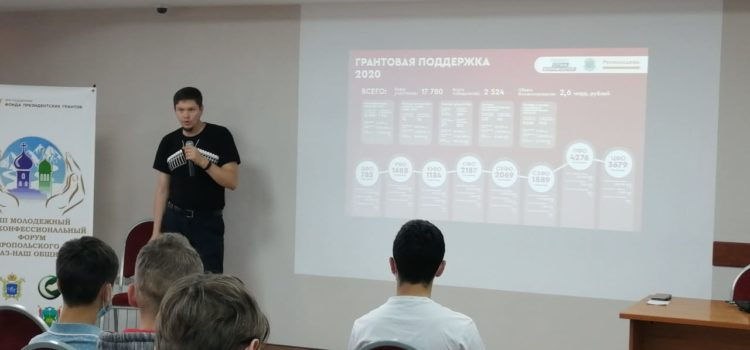 Участникам межконфессионального форума «Кавказ – наш общий дом» рассказали, как воплощать мечты