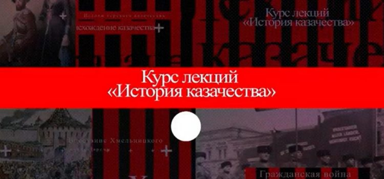 На Ставрополье выпущен 10-часовой видеокурс по истории казачества