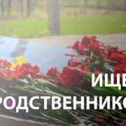 Ставропольские поисковики ищут родственников красноармейца из Будённовска