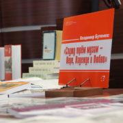 В Ставрополе презентовали книгу о казаках в годы Великой Отечественной войны