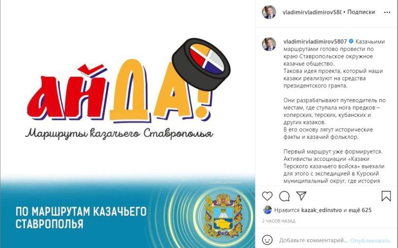 Запущен инстаграм-аккаунт краевого проекта «Маршруты казачьего Ставрополья»