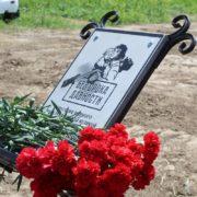 На Ставрополье открыли мемориальную доску на месте расстрела фашистами мирных жителей