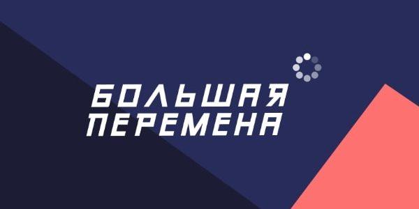 Всероссийский проект «Большая перемена» ищет участников