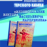Презентовали книгу мемуаров Виктора Васильевича Карпушкина