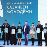 Финальный аккорд — завершился Всероссийский слет казачьей молодежи