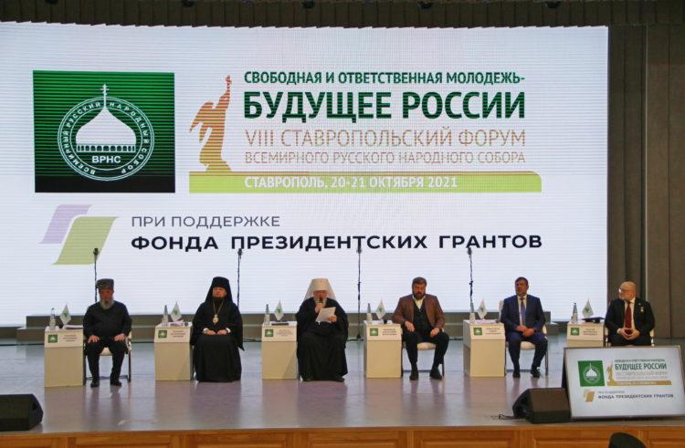 Стартовал VIII Ставропольский форум Всемирного русского народного собора