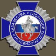 Круг всех казачьих войск России пройдет в середине февраля