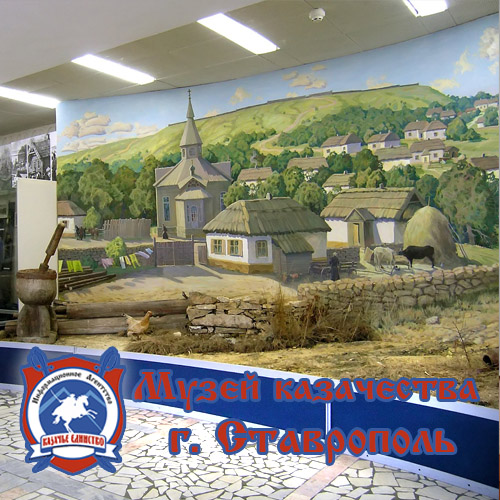 Музей казачества Терского казачьего войска, г. Ставрополь