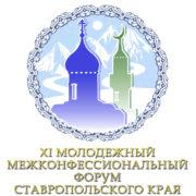 Молодежный межконфессиональный форум Ставропольского края «Кавказ – наш общий дом» откроется в Кисловодске