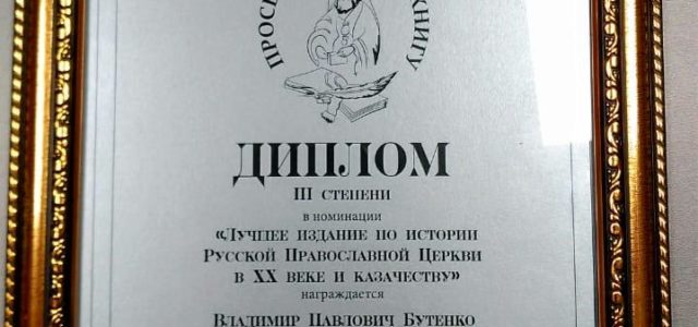 Ставропольский писатель Владимир Бутенко стал лауреатом конкурса РПЦ  «Просвещение через книгу»