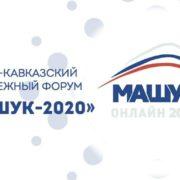 Терская молодежь Ставрополья презентует проекты на «Машуке-2020»