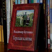 «Казачья библиотека» Ставрополья пополнилась новой книгой Владимира Бутенко