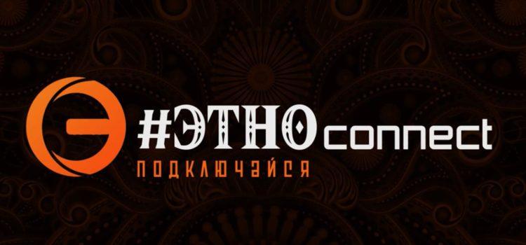 В октябре на Ставрополье пройдет первый краевой фестиваль современной этнической культуры #ЭТНОCONNECT