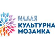 На Ставрополье проходит грантовый конкурс «Малая культурная мозаика»