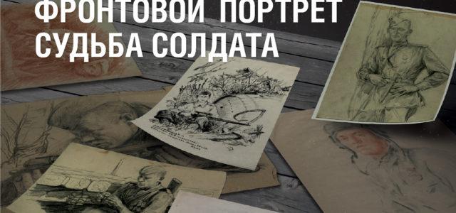Юные поисковики села Гофицкого ищут родственников воинов с фронтовых портретов