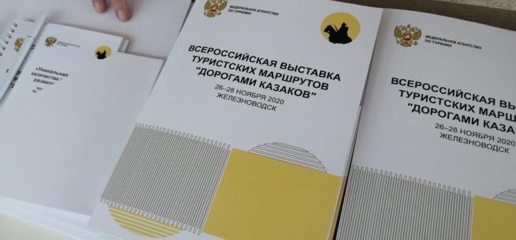 Казачий туризм Ставрополья презентовали на круглом столе Ростуризма