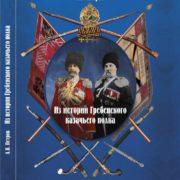 Книга «Из истории Гребенского казачьего полка» ждет своего читателя