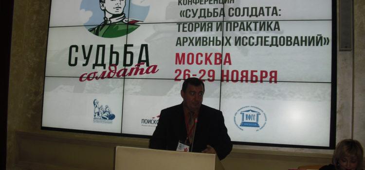 Опыт ставропольских поисковиков представили на международной конференции в Общественной палате РФ