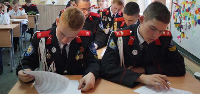 Всероссийский казачий диктант собрал 125 тысяч участников